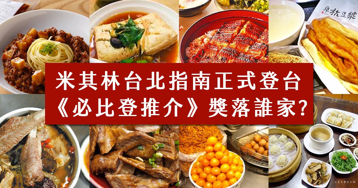 e69caae591bde5908d 1 14.png - 2018《臺北米其林指南》美食名單公佈:網友表示「超多遺珠!」