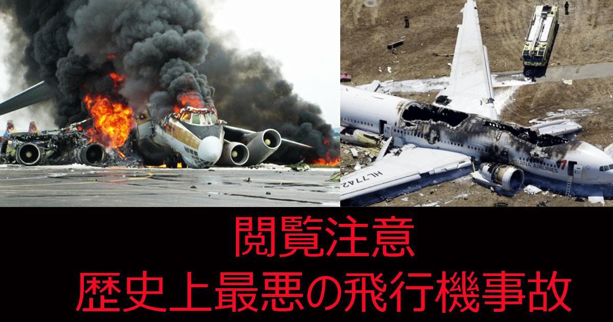 hikoukiziko 1.jpg - 閲覧注意!歴史上最悪の飛行機事故5選