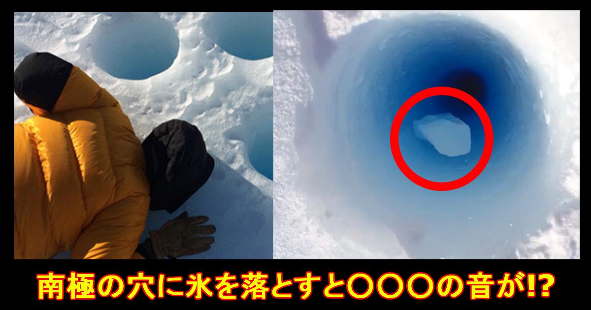 ice.jpg - 【南極】氷河に開けた穴に氷を落としてみたら○○の音が・・!?