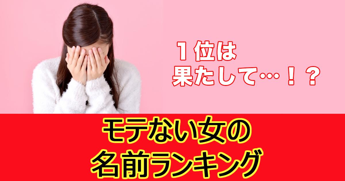 jw surugi 12 1 1.jpg - なぜかモテない女性に多い名前ランキング