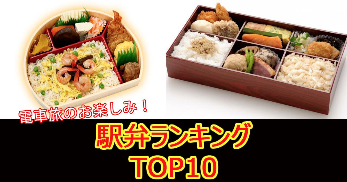 jw surugi 16 1.jpg - 【お得情報】 電車旅のお楽しみ!全国の駅弁ランキング10選