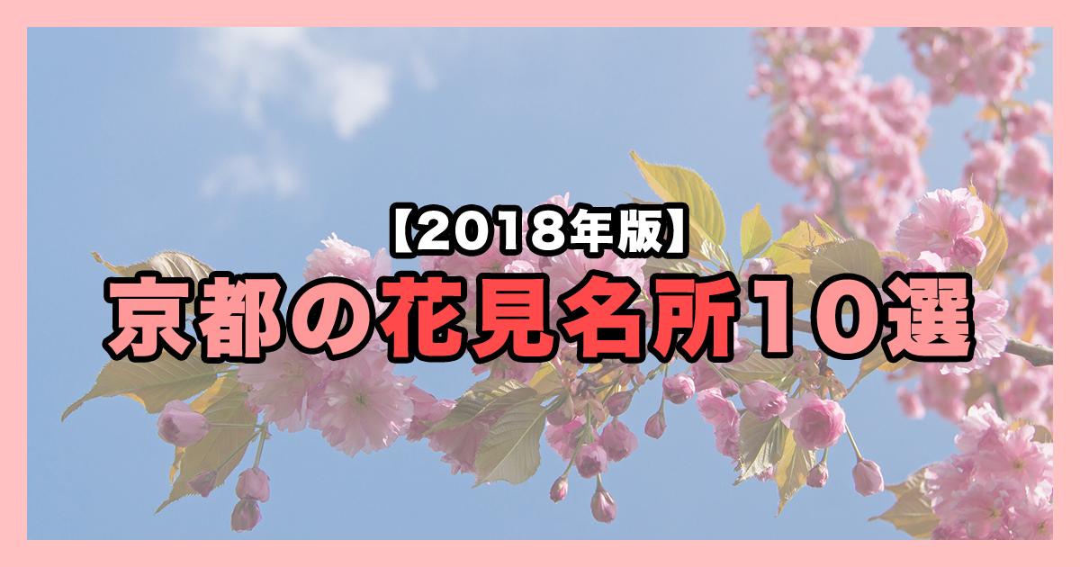 jw surugi 21 1.jpg - 【2018年版】京都の花見名所10選(動画あり)
