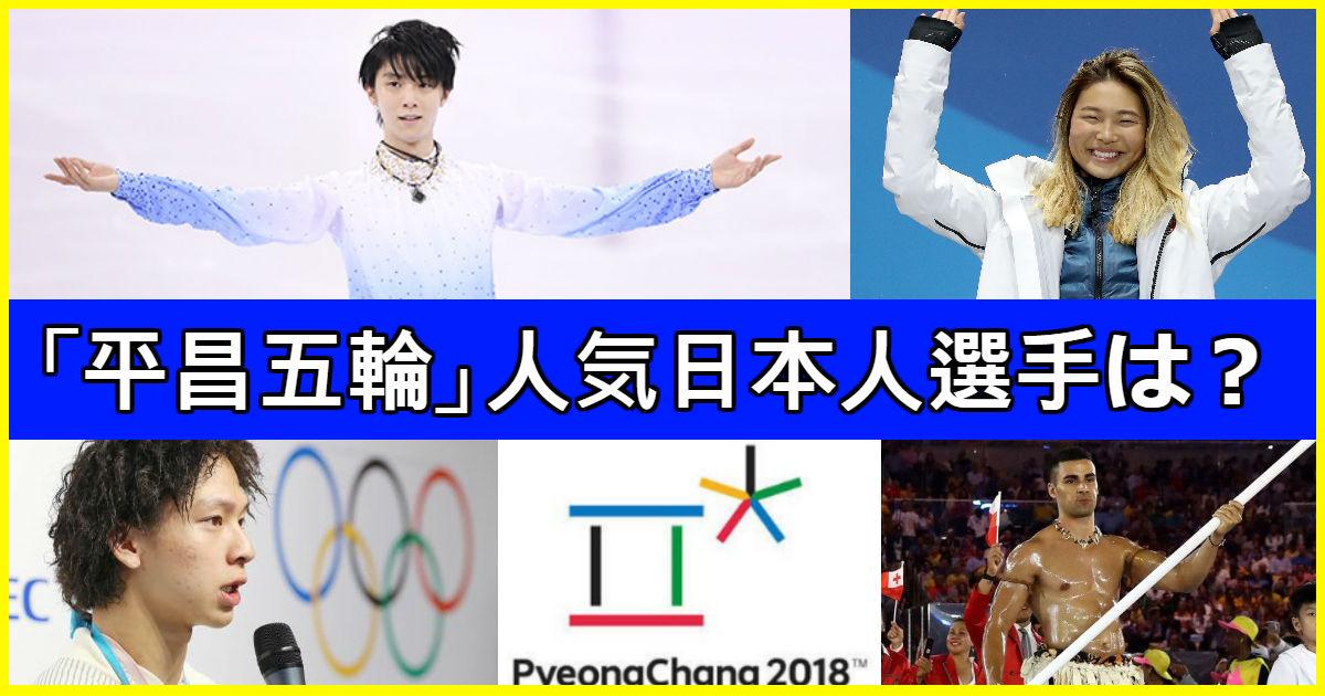 popular rank.jpg - 「平昌五輪出場選手」の中で人気日本人選手は?