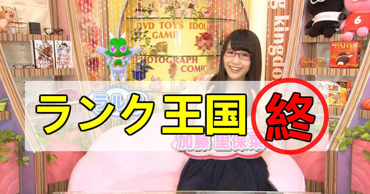 ran.jpg - TBS「ランク王国」最終回…「おわっちゃうのか」