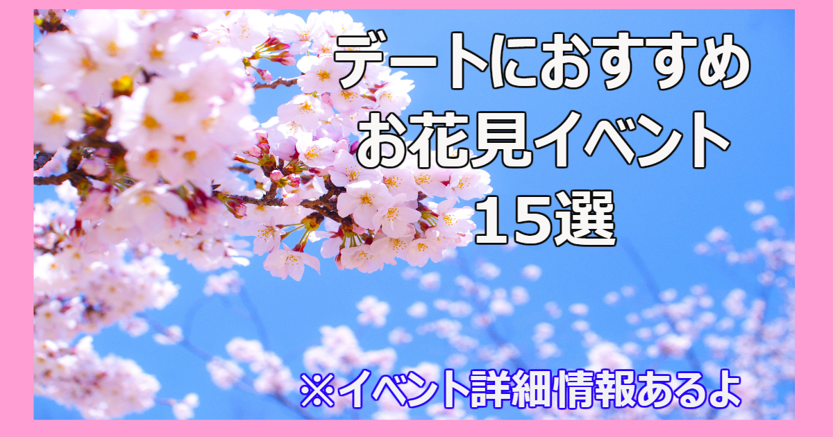 sakura.png - デートスポットにおすすめのお花見イベント15選まとめ!