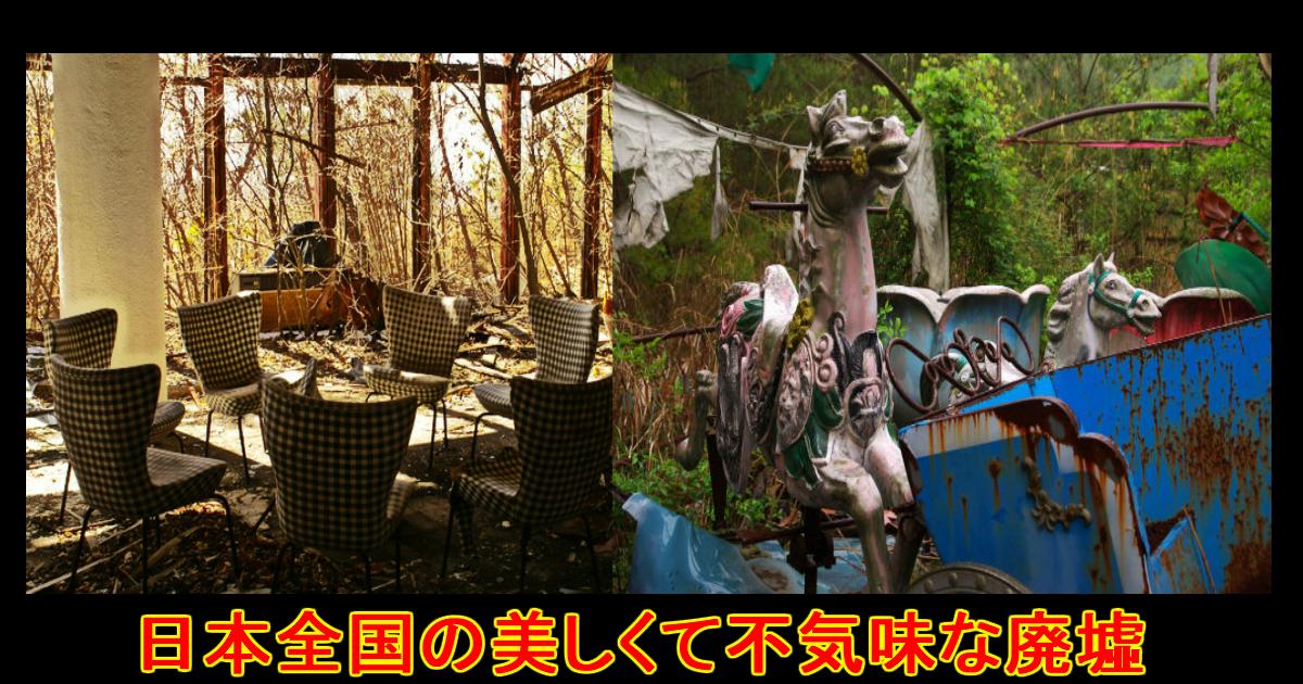 "unnamed file 20.jpg - 行ってみたい!?日本の""廃墟""まとめ"