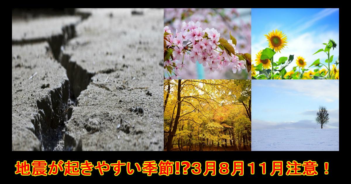 unnamed file 52.jpg - 巨大地震は8月・11月に起こりやすい!?
