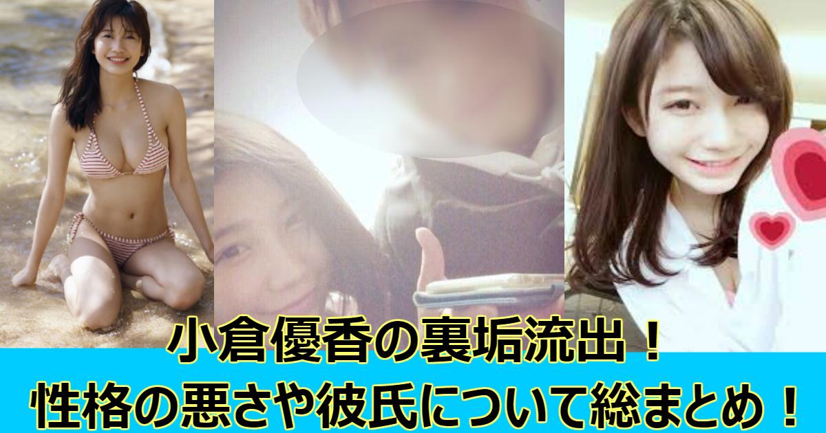 0409.png - 小倉優香の裏垢流出!性格の悪さや彼氏について総まとめ!