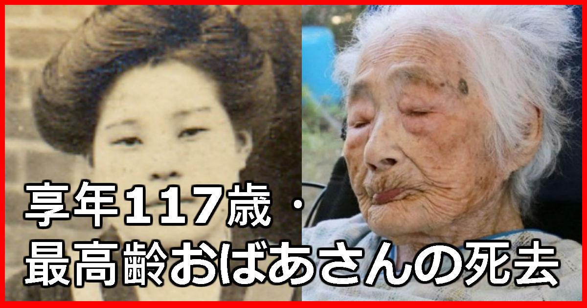 123 2.jpg - 「世界最高齢」おばあさん117歳で死去