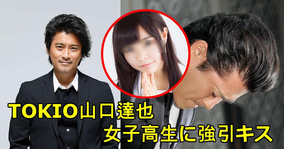 12345.jpg - TOKIO山口達也容疑者が強引にキスした女子高生はNHK番組「Rの法則」出演者だった!