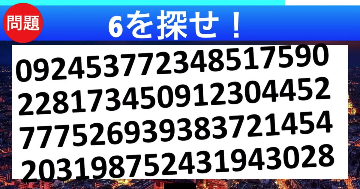 88 1111.jpg - 【脳トレ】全問正解できるかな⁉瞬発力と観察力を鍛えるテスト