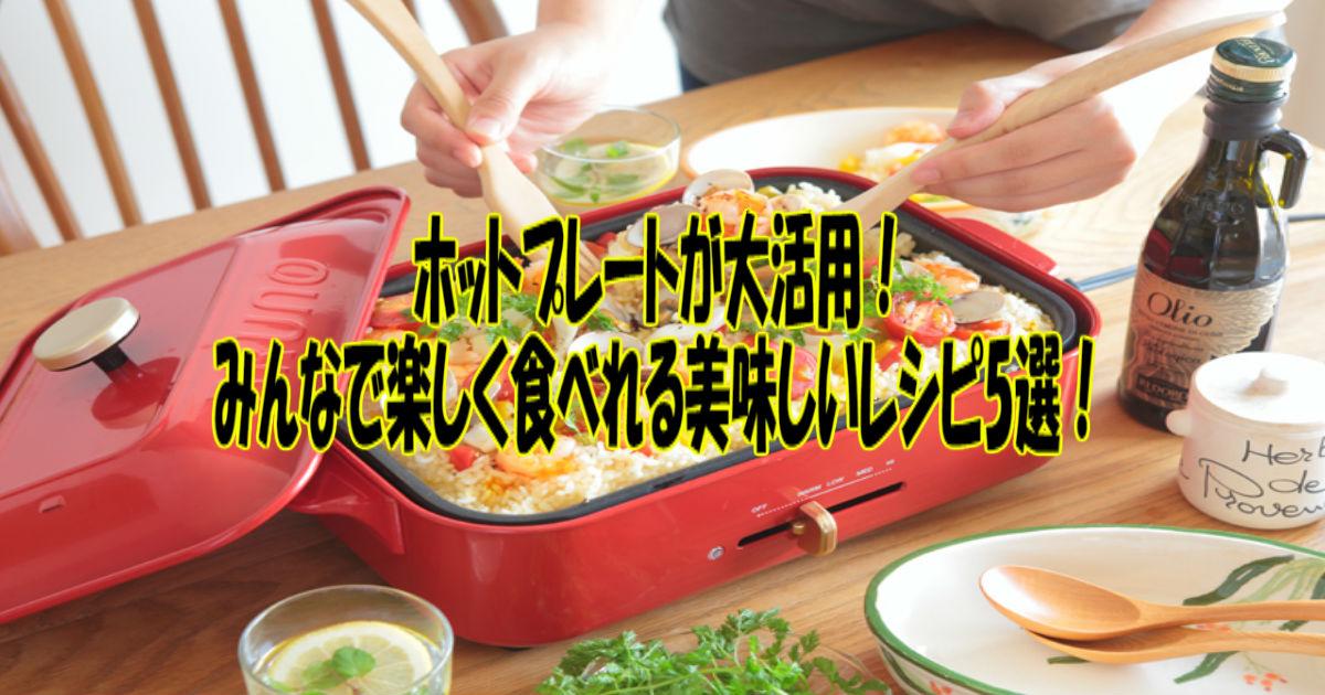 a 13.jpg - ホットプレートが大活用!みんなで楽しく食べれる美味しいレシピ5選!