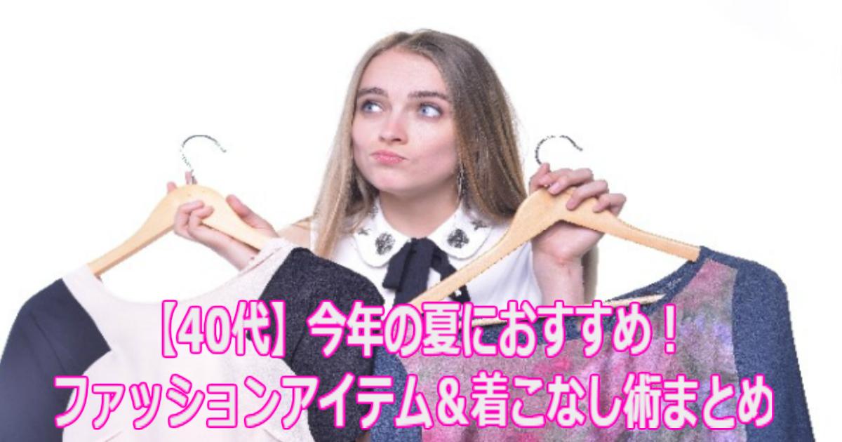 a 18.jpg - 【40代】今年の夏におすすめ!ファッションアイテム&着こなし術まとめ