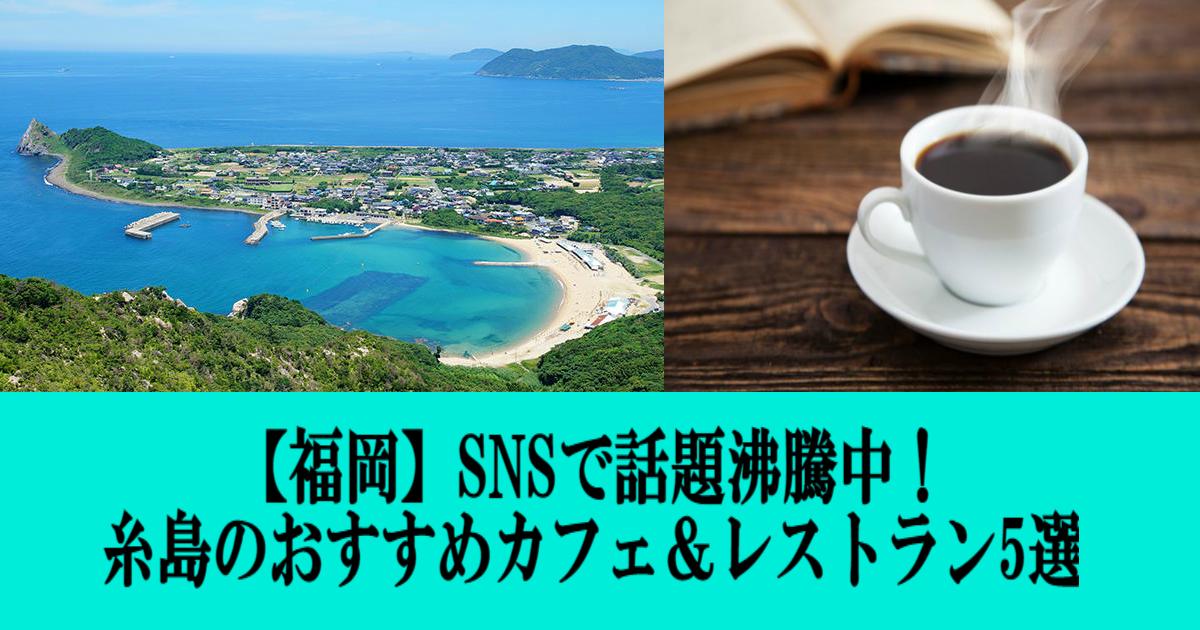 aa 10.jpg - 【福岡】SNSで話題沸騰中!糸島のおすすめカフェ&レストラン5選!