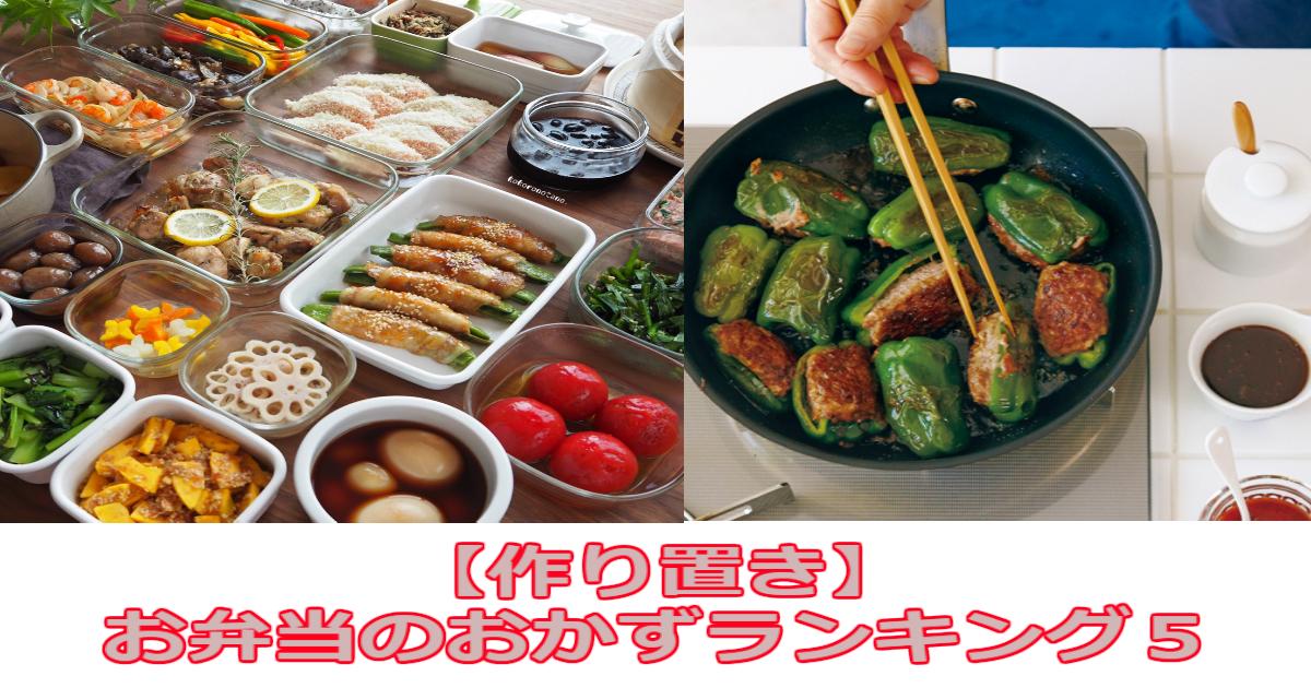 aa 13.jpg - 【作り置き】お弁当のおかずランキング5