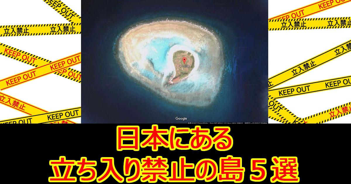 attiirikinshishima.jpg - 危険!一般人が入れない日本にある立ち入り禁止の島