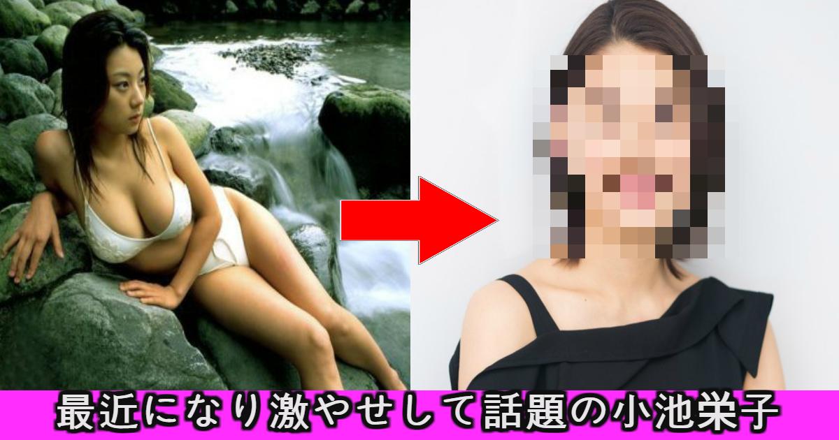 eiko.png - 激やせしたと話題の小池栄子、坂田亘と離婚危機?