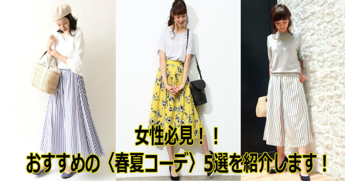 g 2.jpg - 女性必見!!おすすめの〈春夏コーデ〉5選を紹介します!