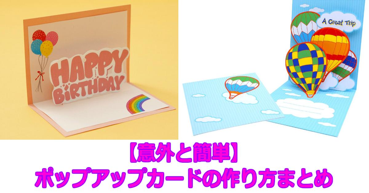 gg.jpg - 【意外と簡単】ポップアップカードの作り方まとめ