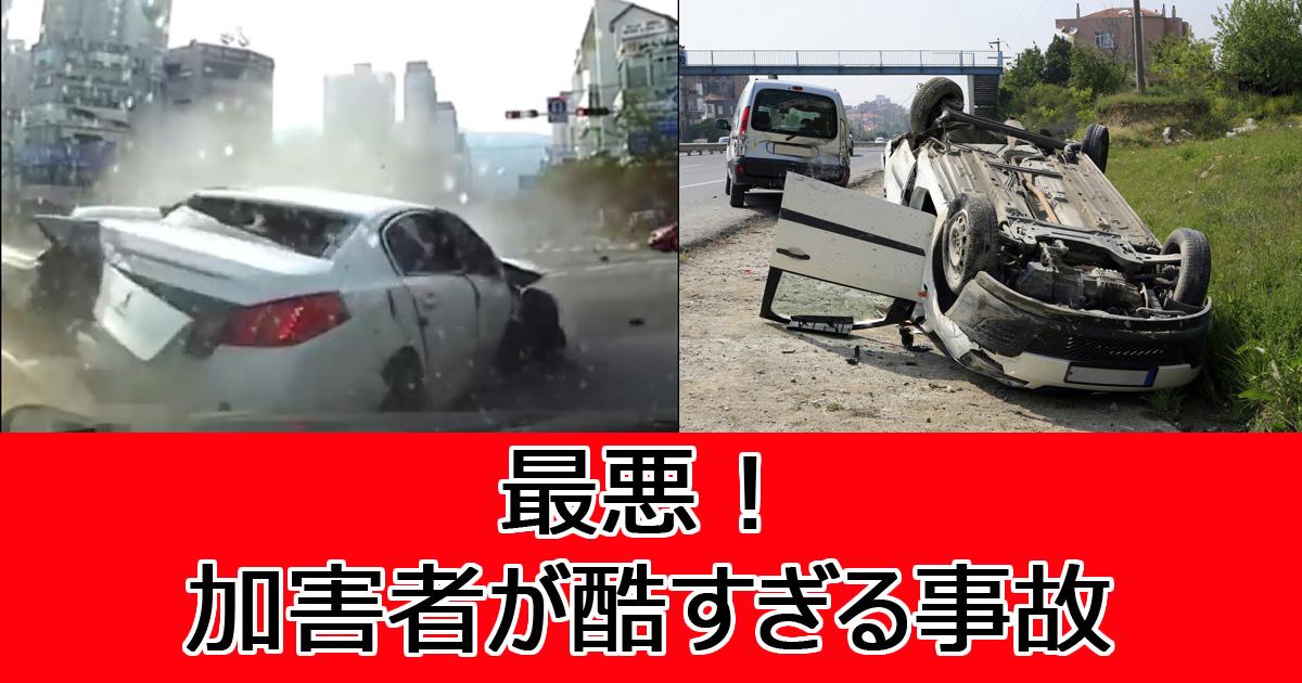 hidoiziko.jpg - 【閲覧注意】最悪!加害者が酷すぎる交通事故まとめ(動画あり)