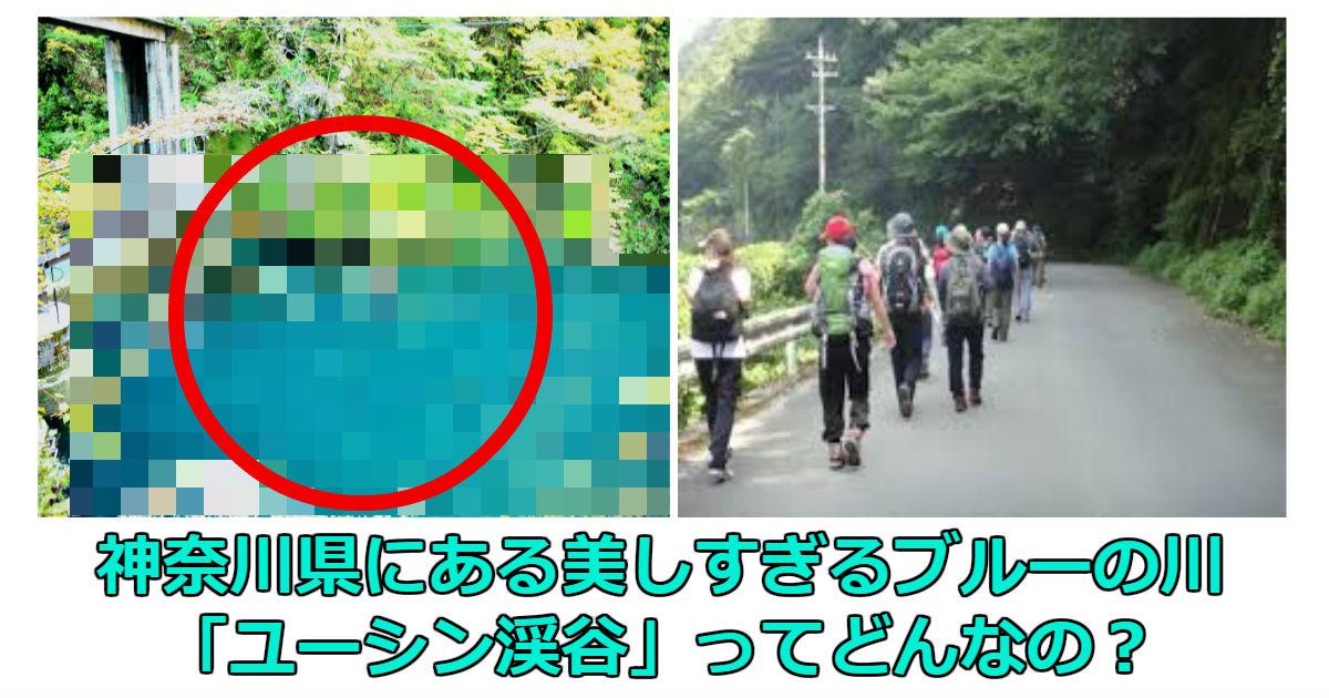 hu 2.jpg - 神奈川県の美しすぎるブルーの川「ユーシン渓谷」ってどんなの?