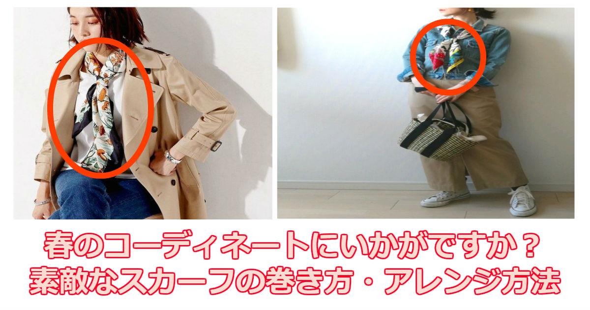 ka 1.jpg - 春のコーディネートにいかがですか?素敵なスカーフの巻き方・アレンジ方法まとめ