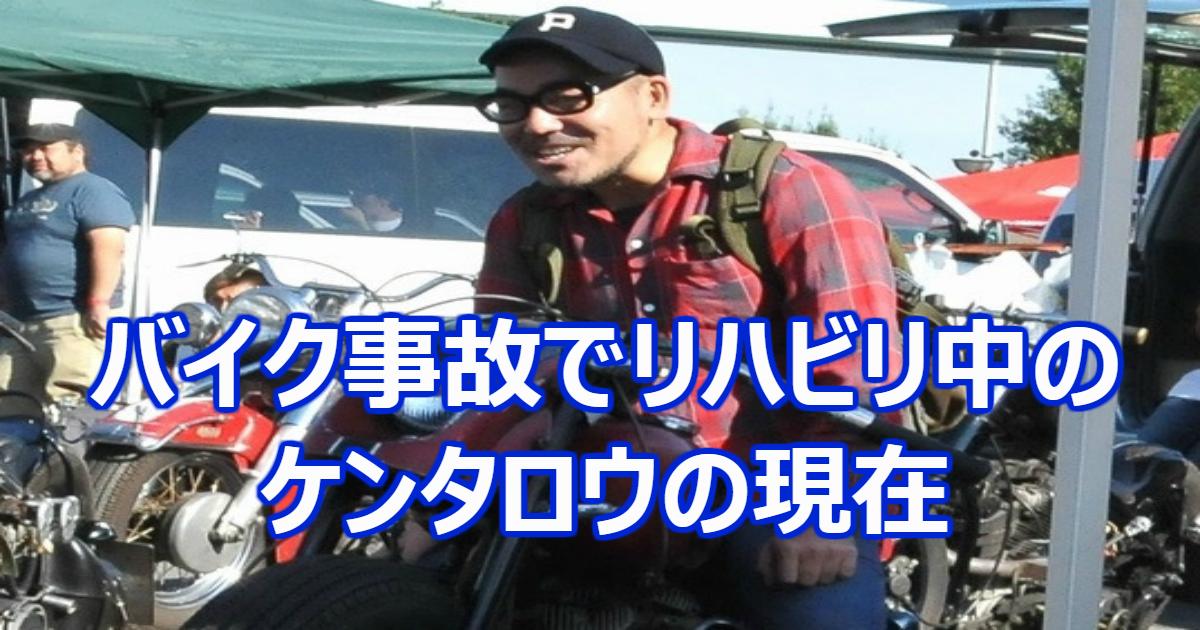 kentarou.png - 活動休止中の料理研究家・ケンタロウのバイク事故と容態について、復帰の見込みはある?