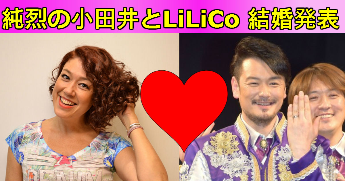 lilico odai.jpg - 「昼も夜も頑張ります」LiLiCoと結婚した純烈の小田井のパパ願望