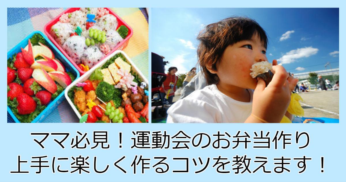 mama.jpg - 【ママ必見!】イベント行事のお弁当作りはこれで決まり!上手に作るコツ教えます!