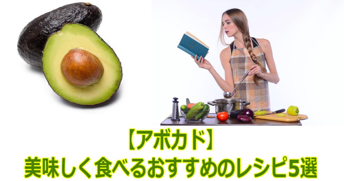 q 4.jpg - 【アボカド】美味しく食べるおすすめのレシピ5選