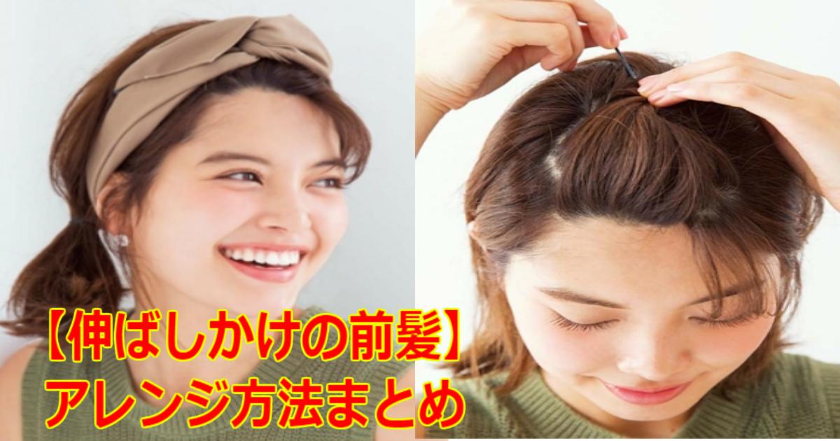 r 1.jpg - 【大人可愛く】「伸ばしかけの前髪」のアレンジ方法まとめ