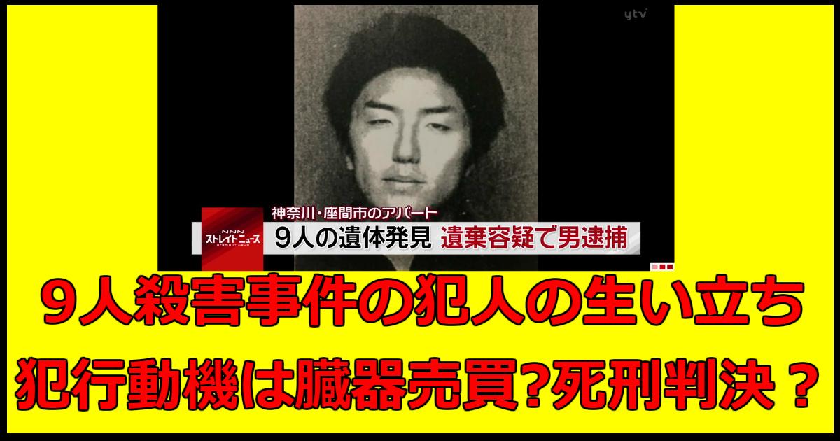 shiraishi.png - 座間殺人事件の犯人白石隆浩の生い立ちから現在まで総まとめ