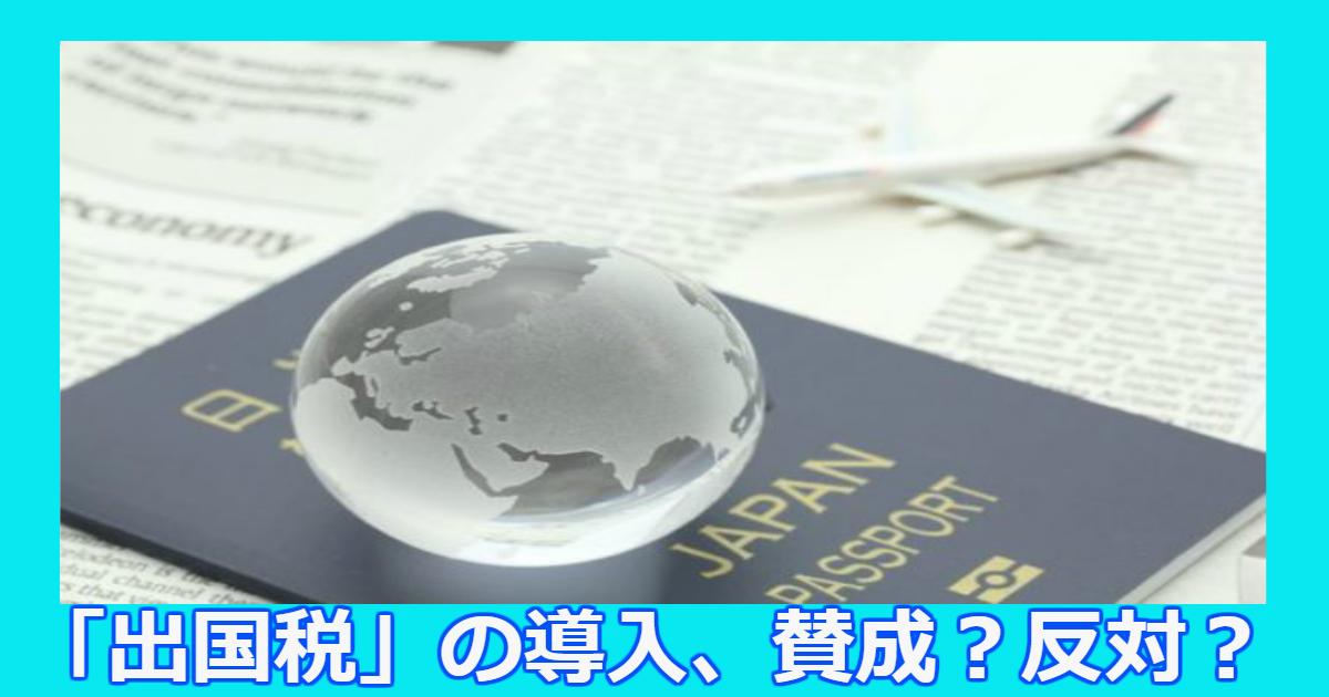 shukkokuzei.png - 来年1月から飛行機に乗る際「出国税」として1人1000円徴収されることに。あなたの意見は?