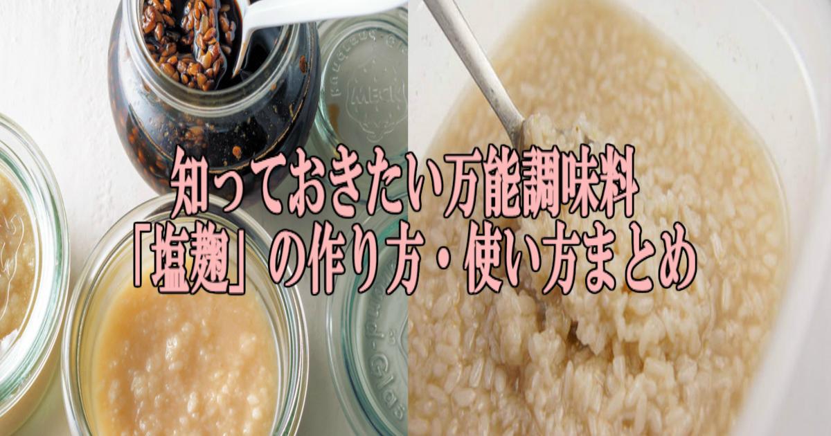 ss 2.jpg - 万能調味料「塩麹」の作り方・使い方まとめ