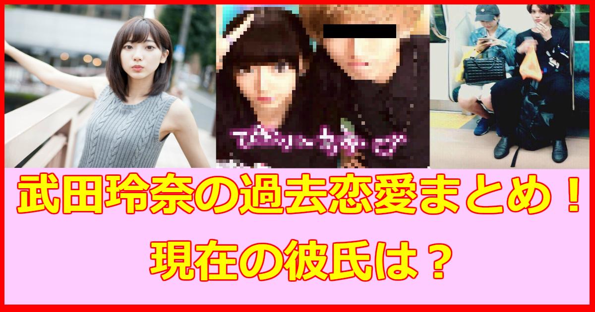 takeda.png - 武田玲奈の過去・現在の熱愛まとめ!元カレとの写真流出も?