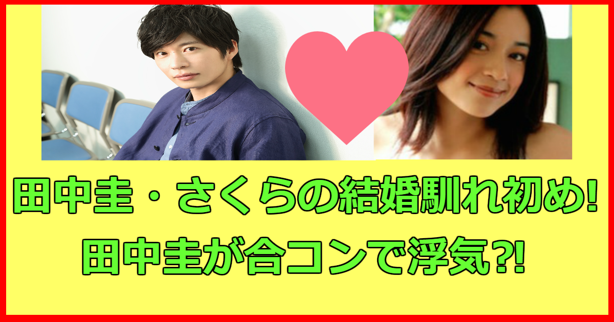 tanakakei.png - 田中圭とさくらの馴れ初め・結婚・子どもまとめ!過去の浮気も徹底調査