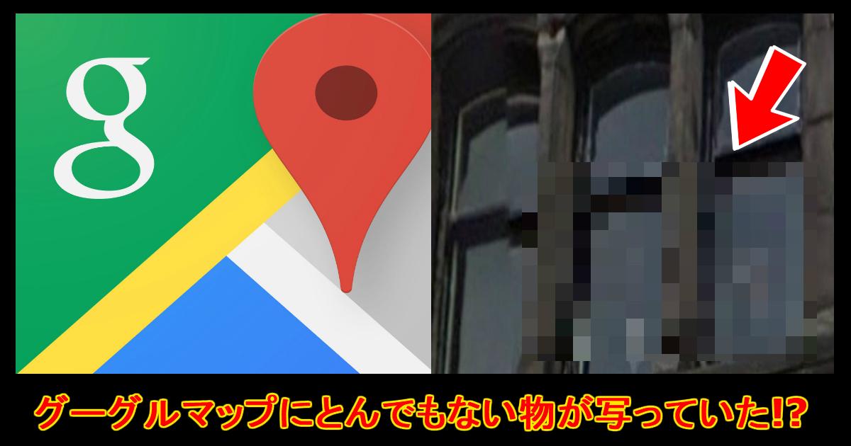 unnamed file 2.jpg - 『幽霊!?誘拐現場!?』グーグルマップに映ったヤバいモノ!