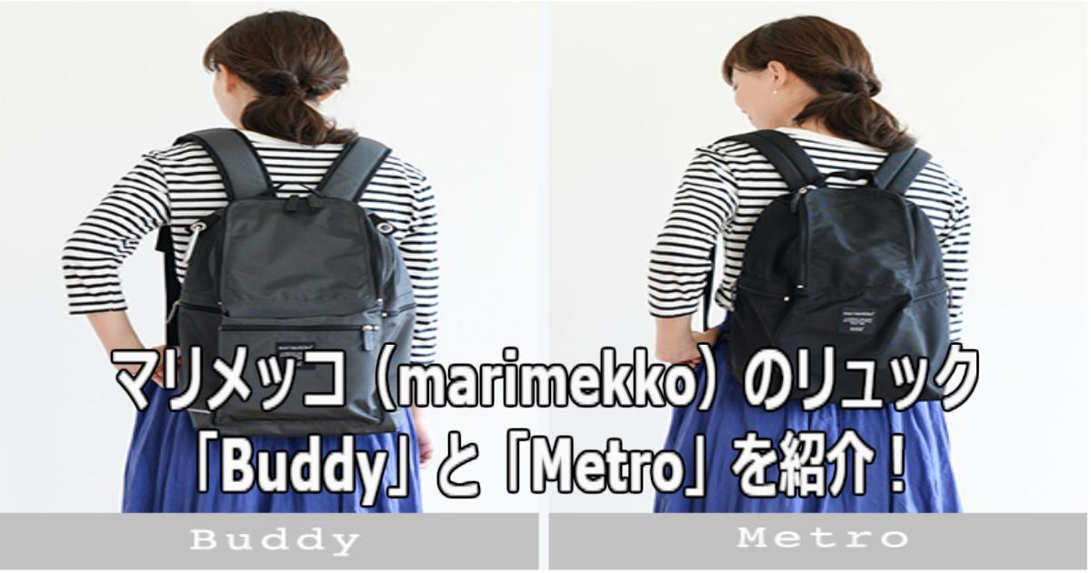 ww 1.jpg - マリメッコ(marimekko)のリュック「Buddy」と「Metro」を紹介!