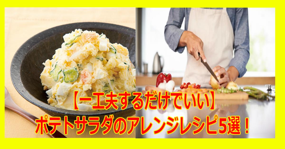 ww 2.jpg - 【一工夫するだけでいい】ポテトサラダのアレンジレシピ5選!