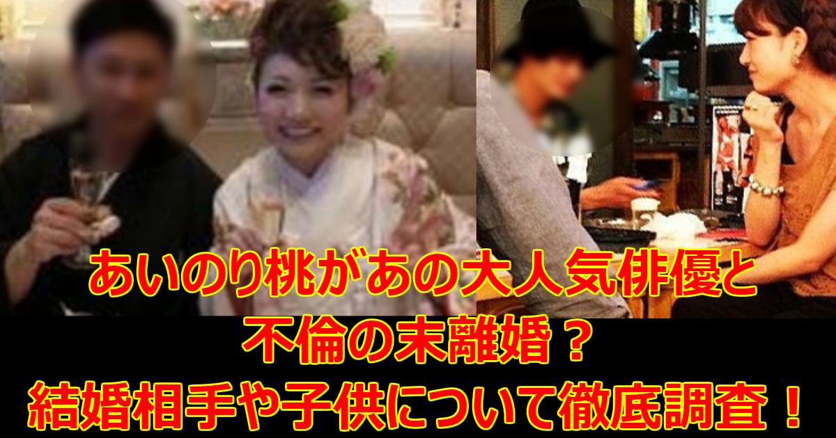 0502.png - あいのり桃があの大人気俳優と不倫の末離婚?結婚相手や子供について徹底調査!