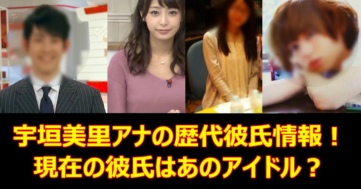 0503 1.png - 宇垣美里アナの歴代彼氏情報!現在の彼氏はあのアイドル?