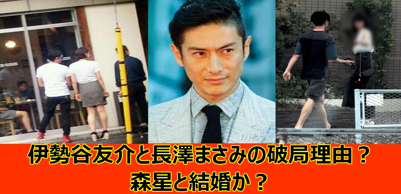 0508 2.png - 伊勢谷友介と長澤まさみの破局理由?森星と結婚か?