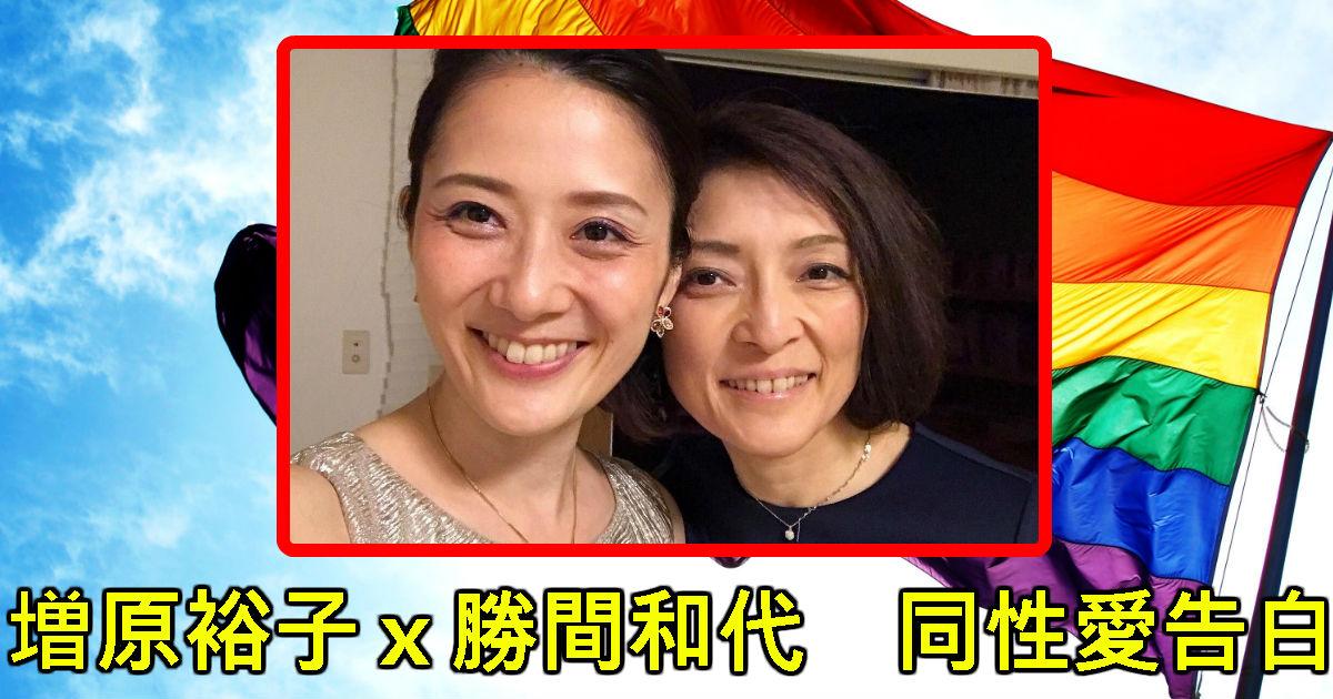 1 375.jpg - 【増原裕子】東小雪と離婚歴とその理由…勝間和代との同性愛告白!!
