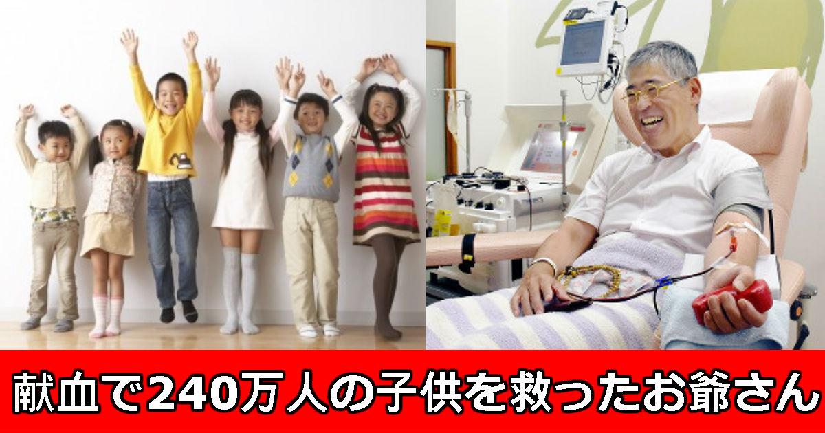 2 148.jpg - 「珍しい血液」を寄付し、240万人を生かしたお爺さんの「最後の」献血の瞬間