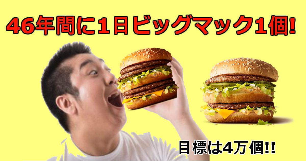 3 80.jpg - 46年間、一日も欠かさずにマクドナルドで「ビッグマック」を食べる男性