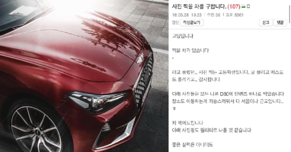 """33333.png - 네티즌들 사이에서 큰 화제가 된 """"사진 찍을 차량을 구합니다""""는 한 고등학생의 촬영 실력"""