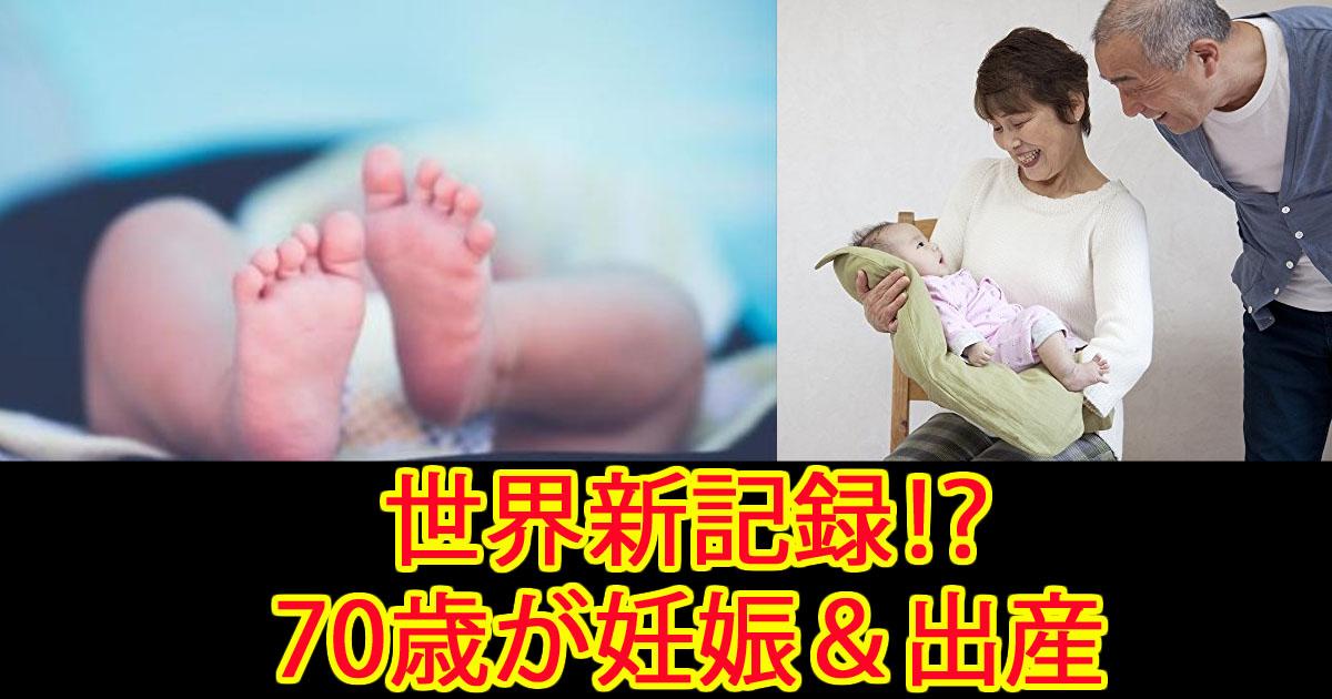 70saisyussann.jpg - 世界新記録⁉70歳女性が妊娠&出産!
