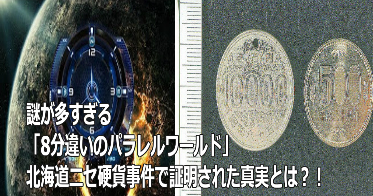a 13.jpg - 謎が多すぎる「8分違いのパラレルワールド」北海道ニセ硬貨事件で証明された真実とは?!