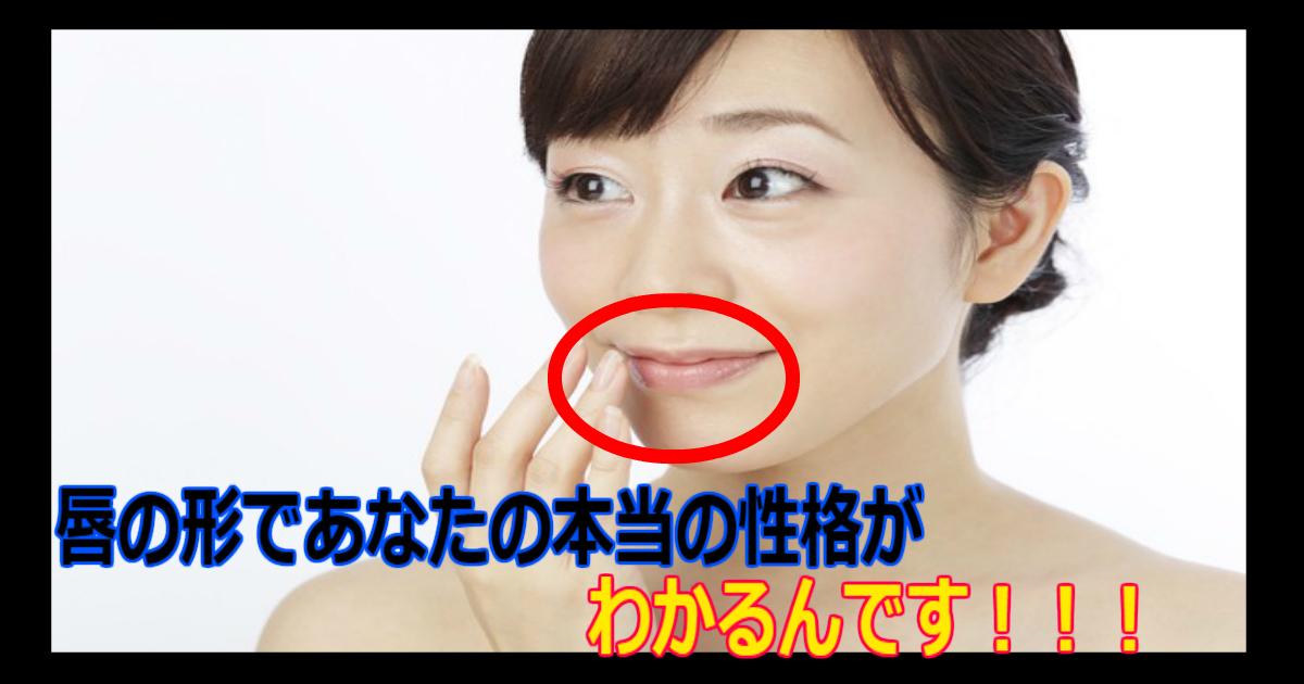 a 31.jpg - 【唇の形でわかる】マジで当たるといわれるあなたの本当の性格診断!