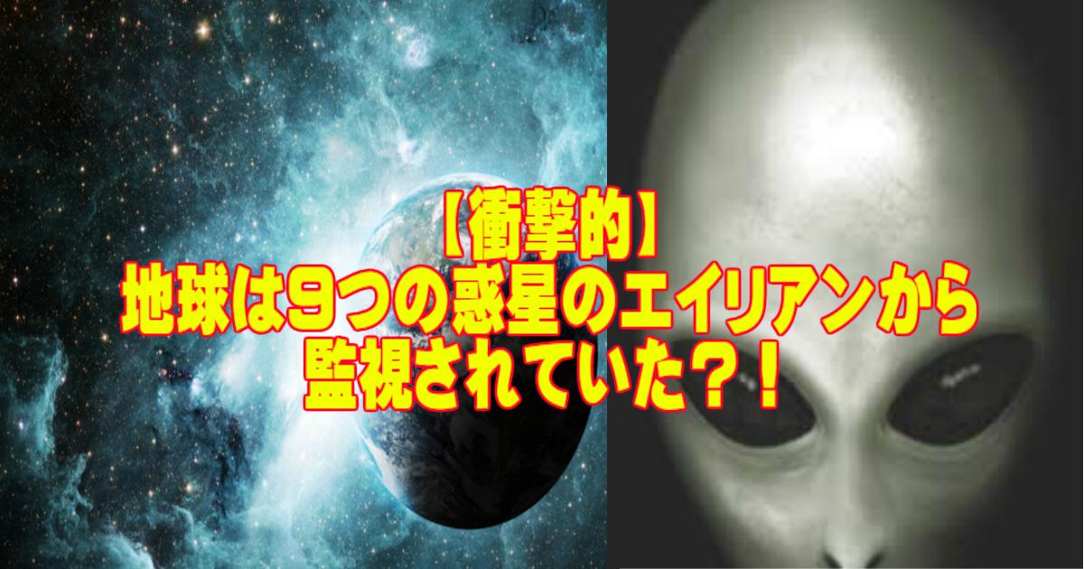 aa 6.jpg - 【衝撃的】地球は9つの惑星のエイリアンから監視されていた?!今ここで真実が明らかに・・!
